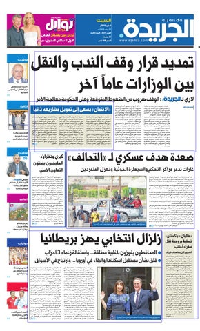 396a478c180f7 عدد الجريدة 9 مايو 2015 by Aljarida Newspaper - issuu