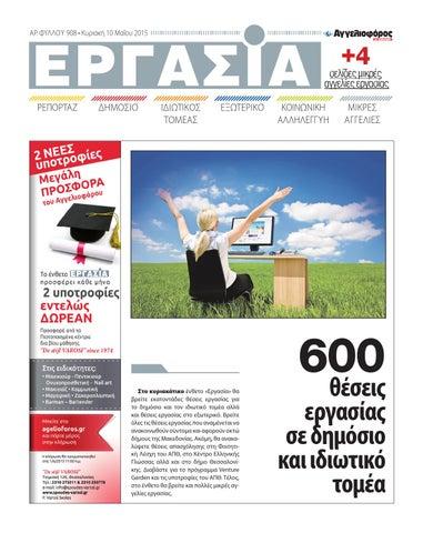 7f5fb79188be Εργασία 10 05 2015 by Εκδοτική Βορείου Ελλάδος Α.Ε. - issuu