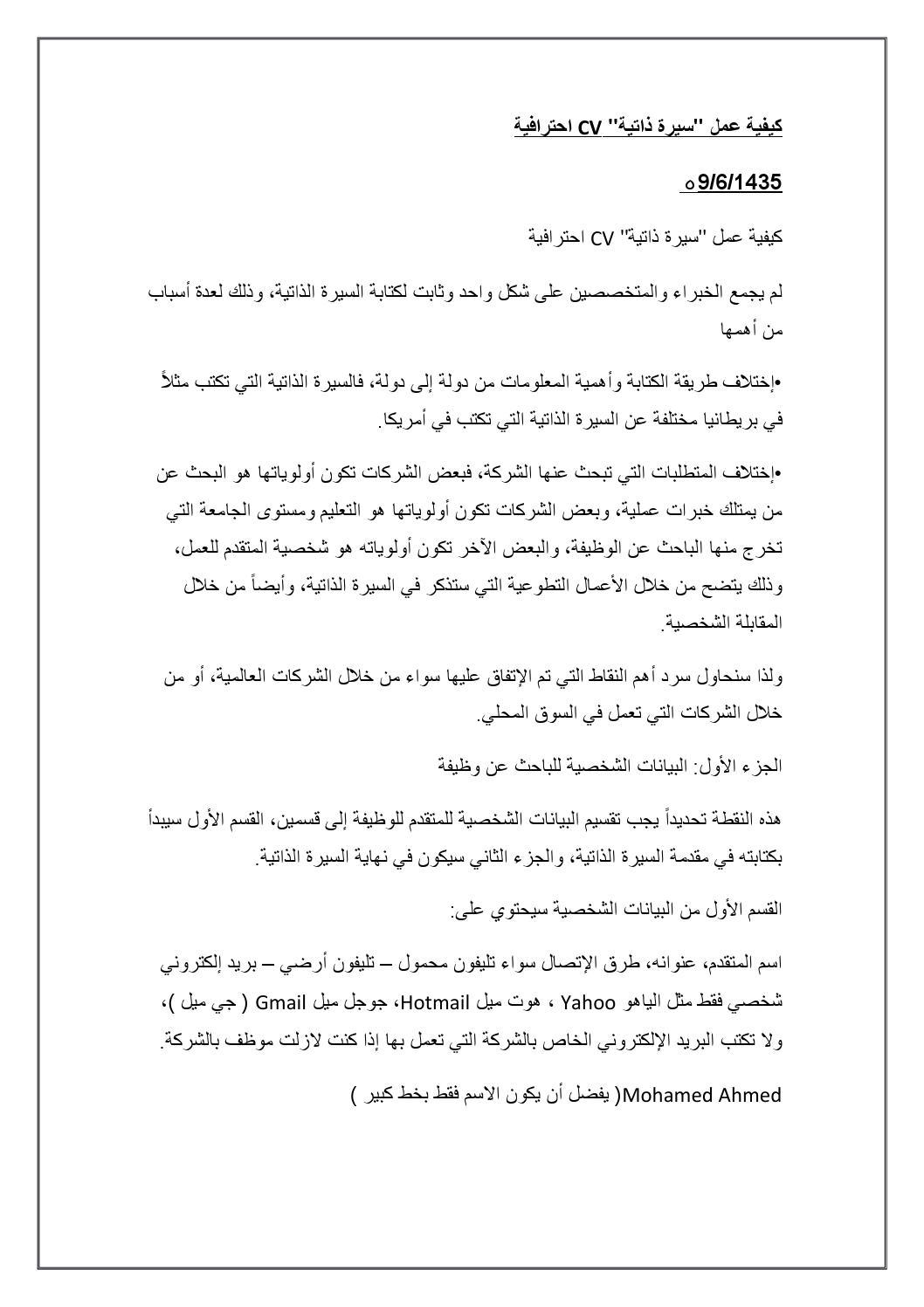 1397082786 6054كيفية كتابة سيرة ذاتية احترافية By Saudi Arabia Issuu