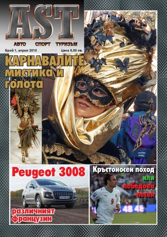 27f89dfea63 AST by Ognian Iliev - issuu