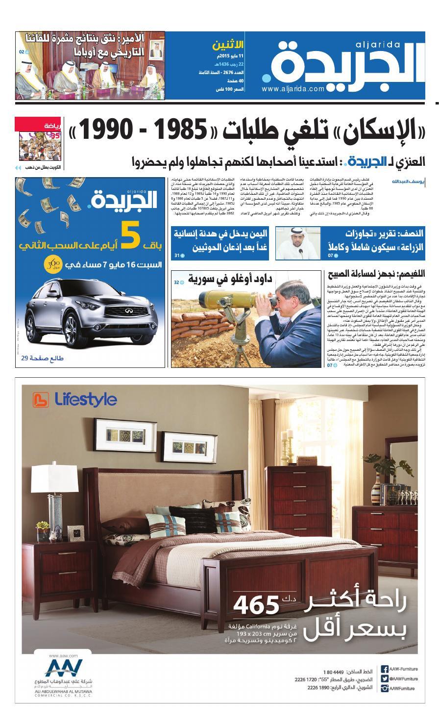 8733aa263 عدد الجريدة 11 مايو 2015 by Aljarida Newspaper - issuu