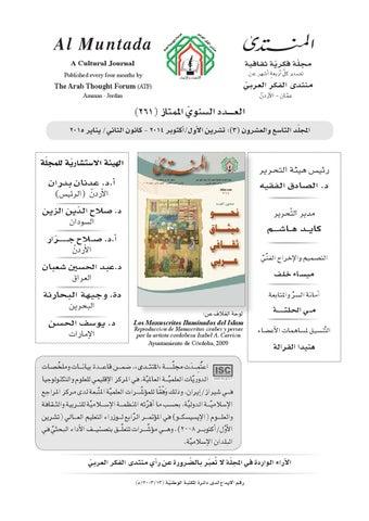 02f377a00c540 261 final by Alaeddin Aref - issuu