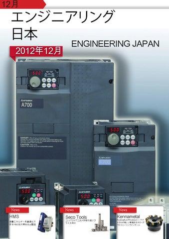 Engineering Japan 01