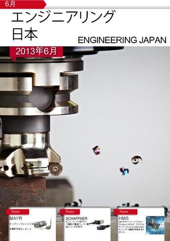 Engineering Japan 03
