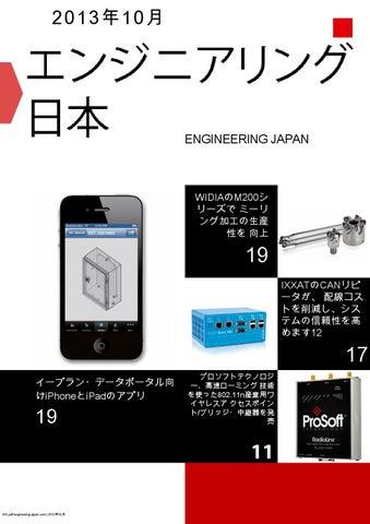 Engineering Japan 04
