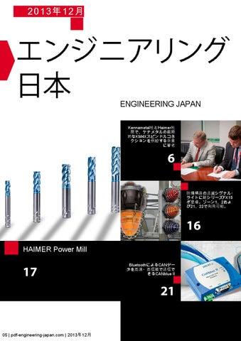 Engineering Japan 05