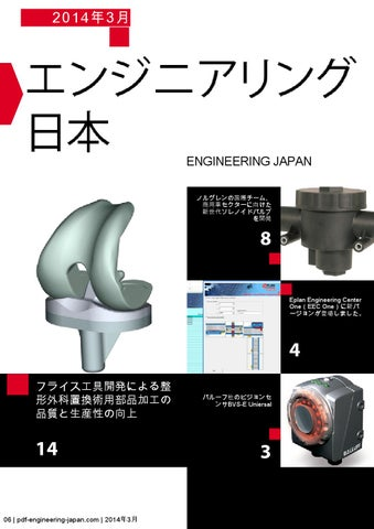 Engineering Japan 06