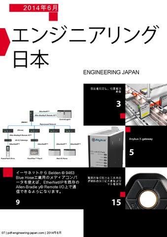 Engineering Japan 07