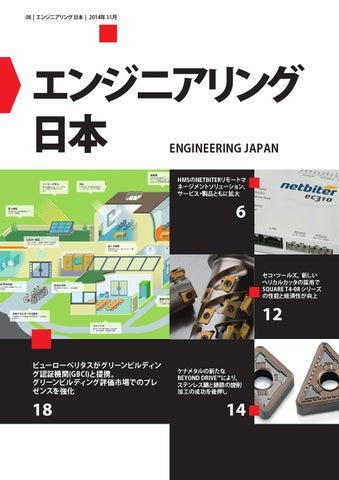 Engineering Japan 08