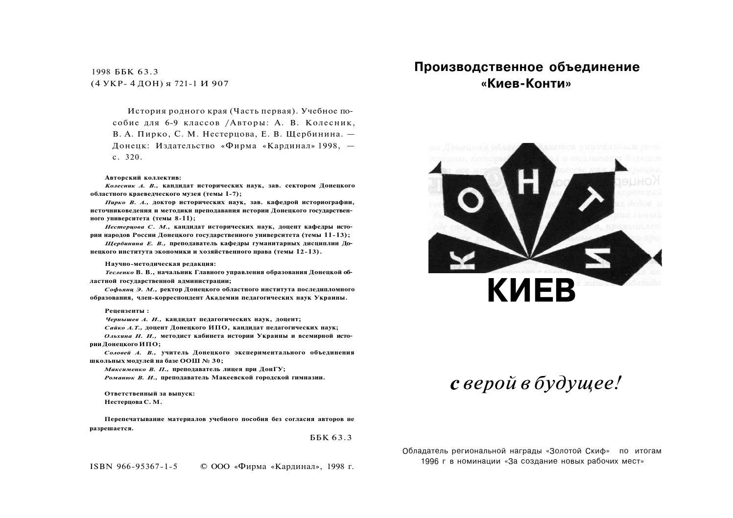 Н.в.максимов м.з.хемидуллна татар теле 6-класс смотре бесплатна