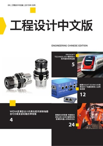 Engineering China 06