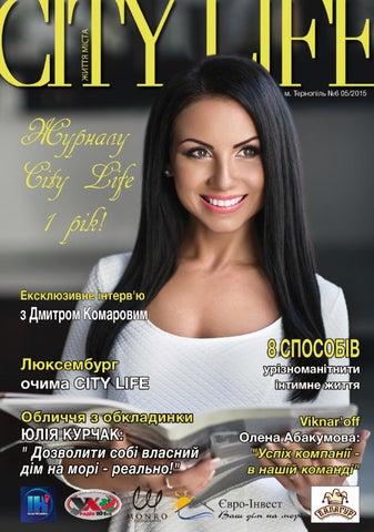 журнал CITY LIFE by Maryana Balaban - issuu ef9bbea0425a5