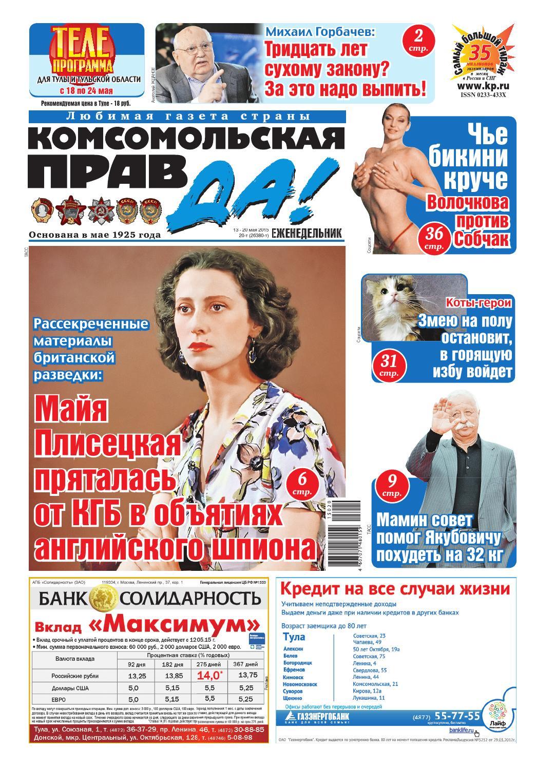 Сексуальная Ирина Патракова В Платье – Мифы Моего Детства (2005)