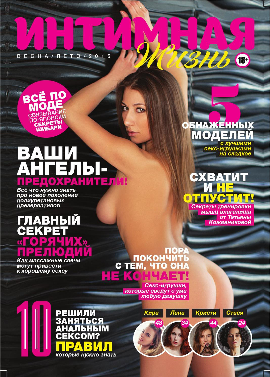 эро журнал для женщин онлайн - 8