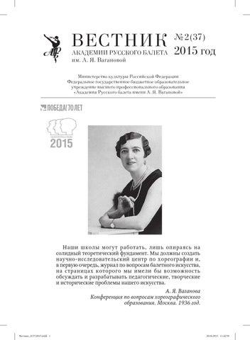 Вестник Академии Русского балета им. А.Я.Вагановой №2(37) 2015 by ... 337d3a5d780