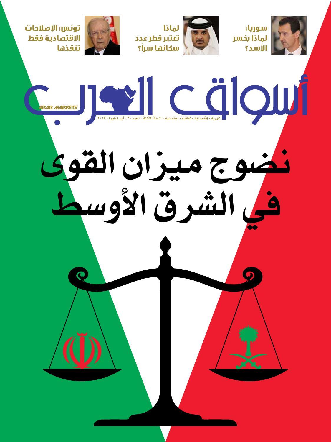 356b7acb0e52f Issue 30 by Asswak Alarab - issuu