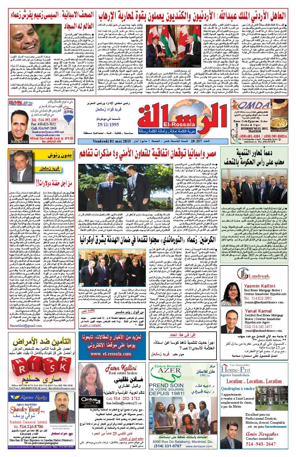 3ad404c27eb37 el-ressala-no-357 by Elressala Newspaper - issuu