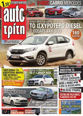 Atr 20 2015 by autotriti - issuu bab497897fa
