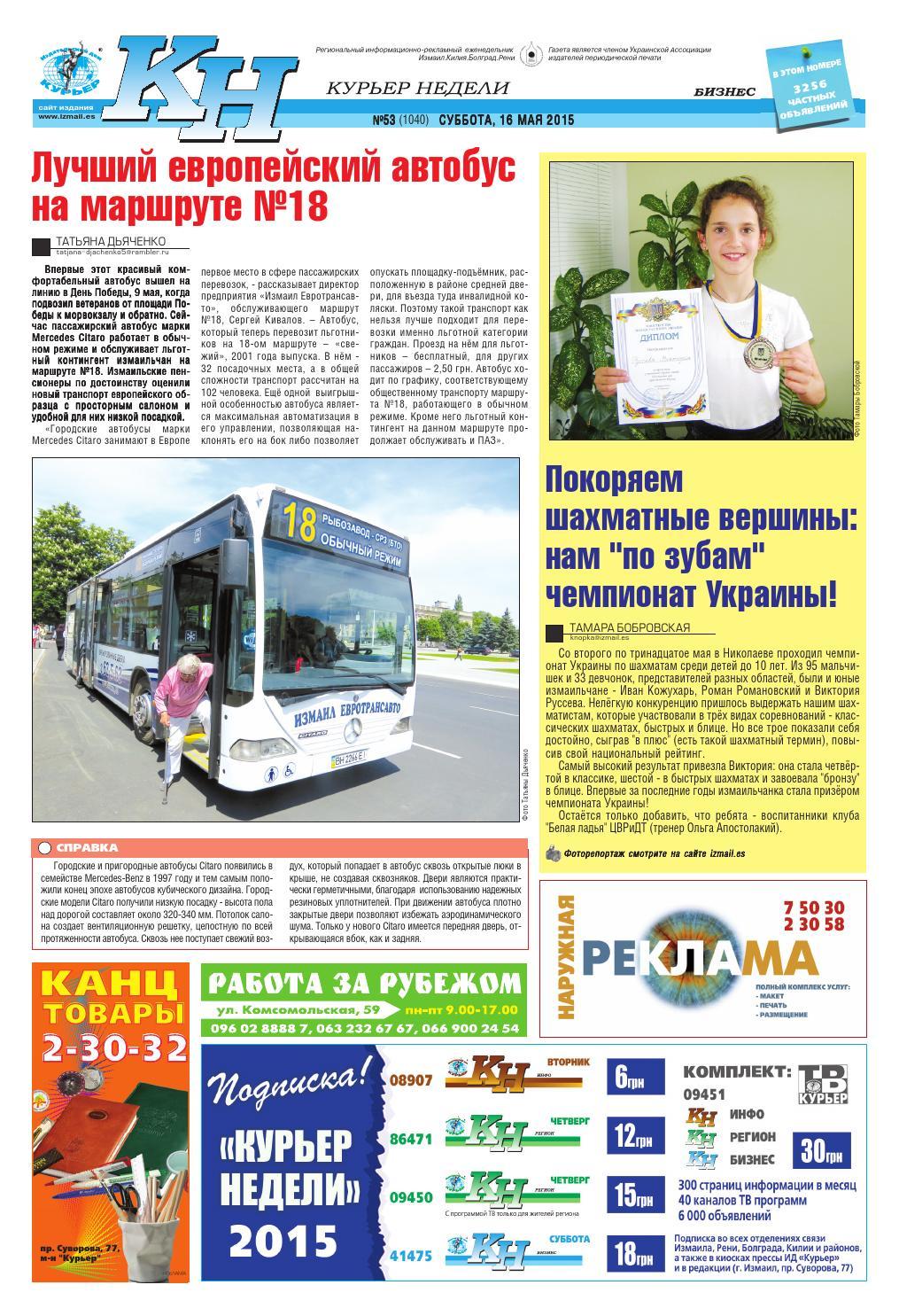 Курьер недели №53 за 16 мая by Издательский дом