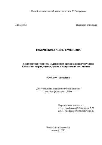 Диссертация рахимбековой а е by narxoz university issuu page 1
