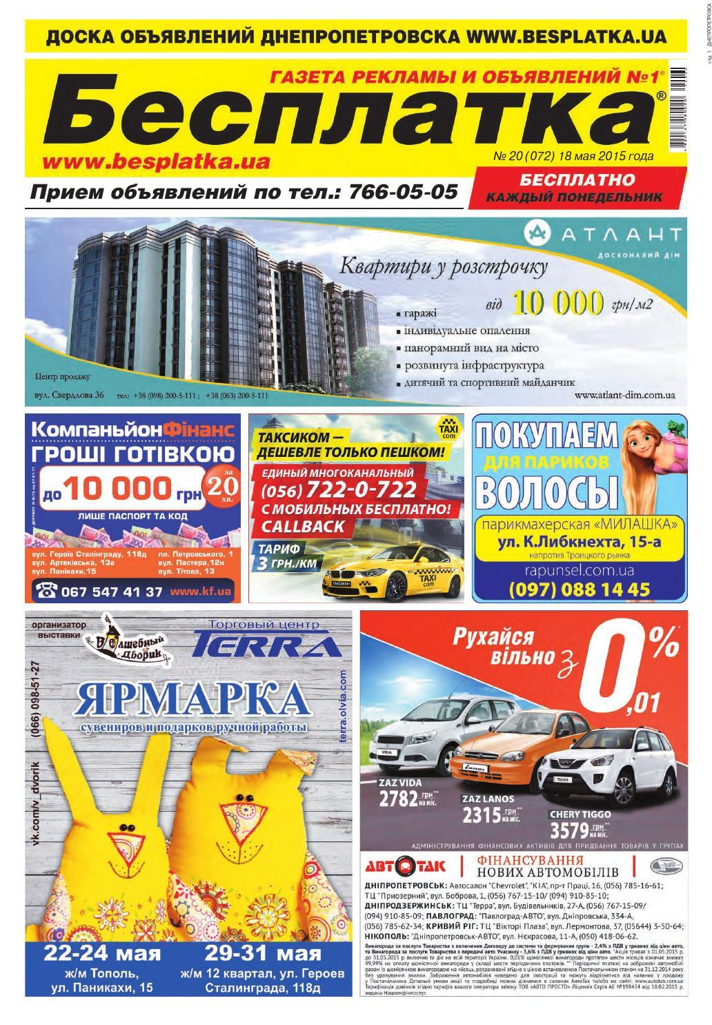 06aa8aefe7663 Besplatka_18.05.2015_Dnepr by besplatka ukraine - issuu