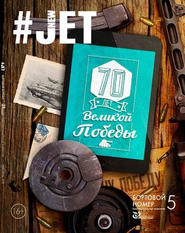 f05b2a3e0404 № 5 (МАЙ - ИЮНЬ 2015) by Федеральный журнал #NEW JET - issuu