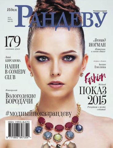 Рандеву №92 Апрель by Ta Matveyevskaya - issuu 8271e7d0ee5c7