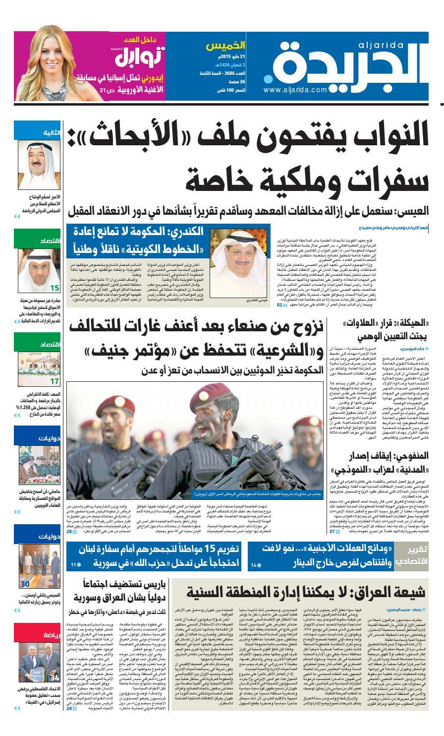 967091b78 عدد الجريدة 21 مايو 2015 by Aljarida Newspaper - issuu