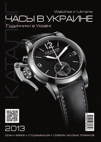 Catalogue Watches in Ukraine by Watches in Ukraine LuxLife - issuu a148e65a0a4