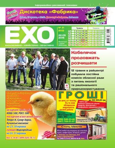 Газета «ЕХО» №21(613) by Тижневик «ЕХО» - issuu a4b84af5b362f