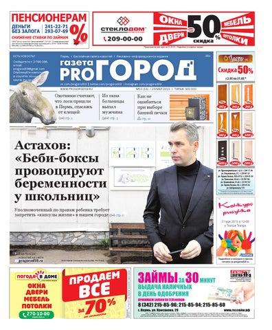 Газета времечко пермь подать объявление бесплатно бесплатно подать объявление об аренде в москве