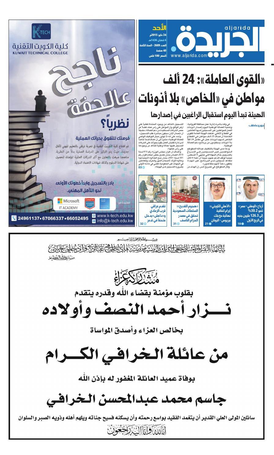 c31cc39a9 عدد الجريدة 24 مايو 2015 by Aljarida Newspaper - issuu