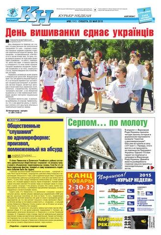 Курьер недели №56 за 23 мая by Издательский дом