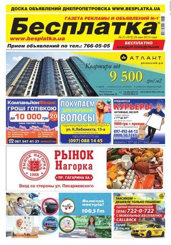 26362844d7ca Besplatka 21 dnepr by besplatka ukraine - issuu