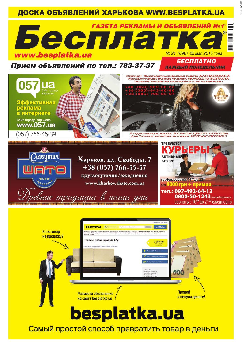53dfaacc452f Besplatka_25.05.2015_Kharkov by besplatka ukraine - issuu