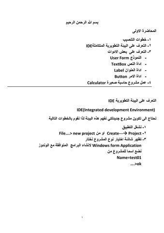 1 visual studio 2008(vb net) by قاسم عبد دخيل - issuu