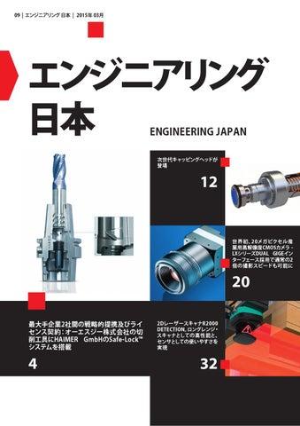 Engineering Japan 09