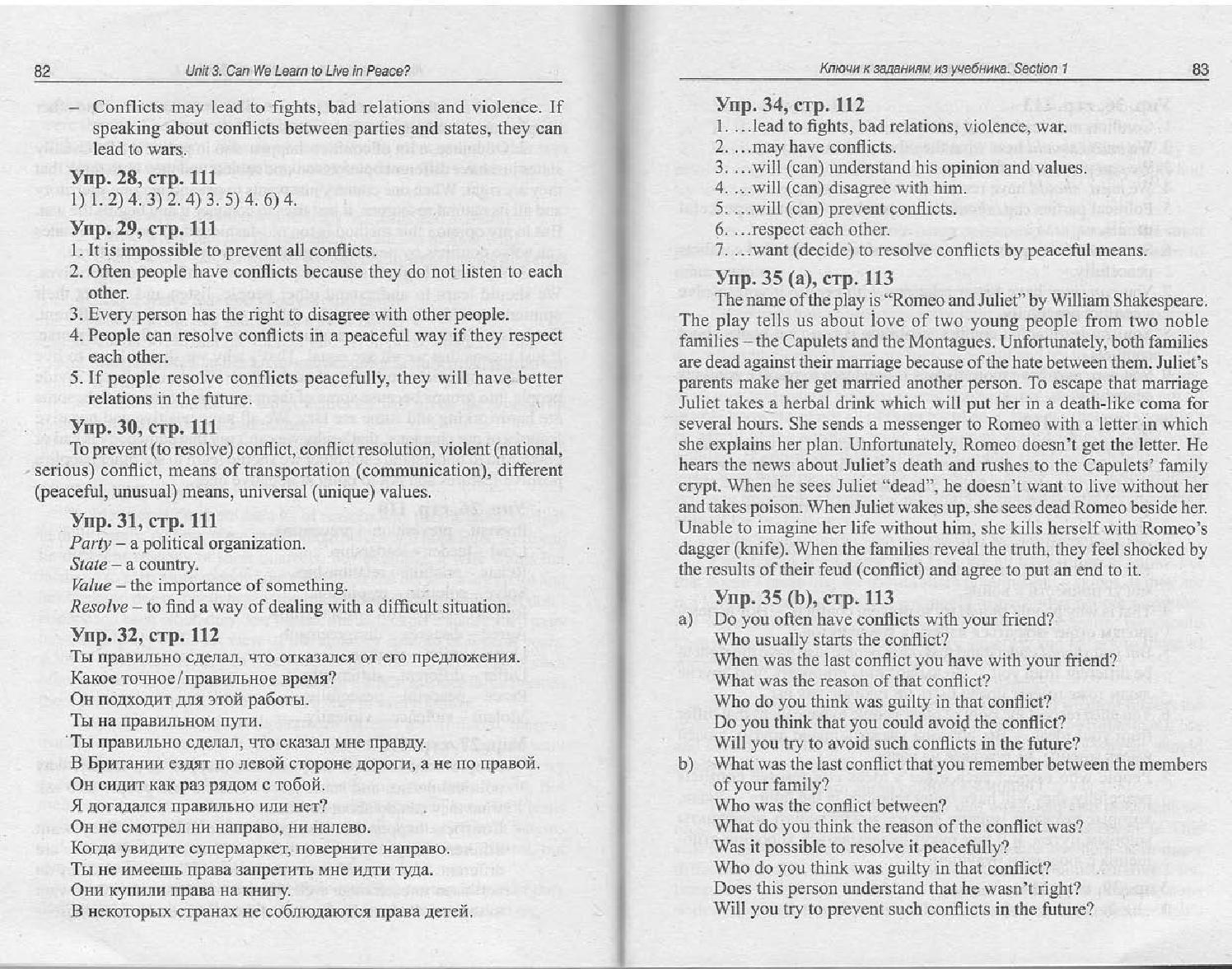 английский язык 10 класс биболетова гдз упр 33 стр 17