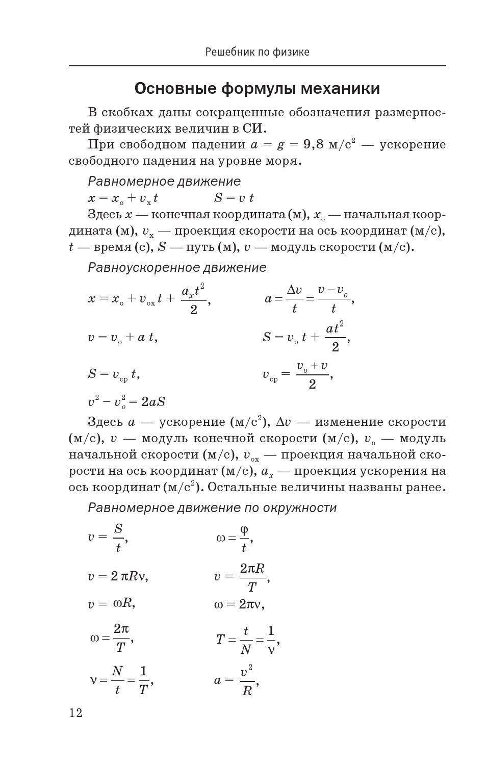 решебник по физике институт