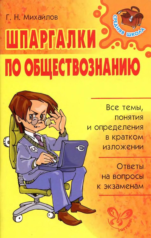 Doc обществознанию на русском формате шпаргалки по в михайлов