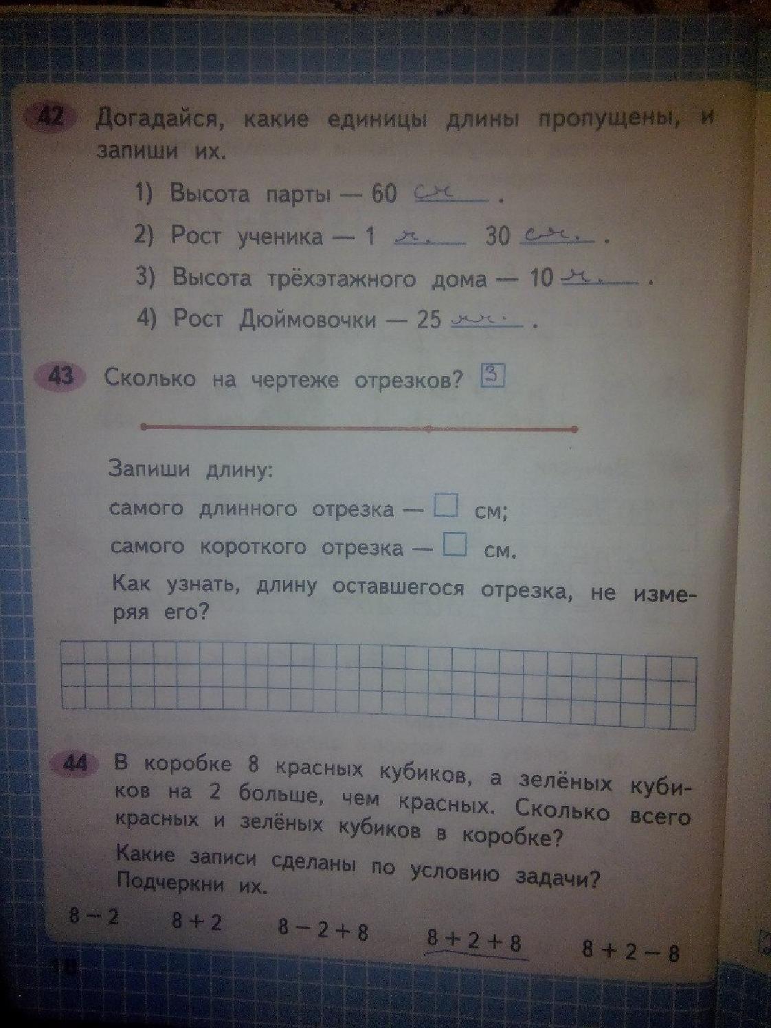 ответы класс часть 2 решебник россии тетрадь математике рабочая школа по 2