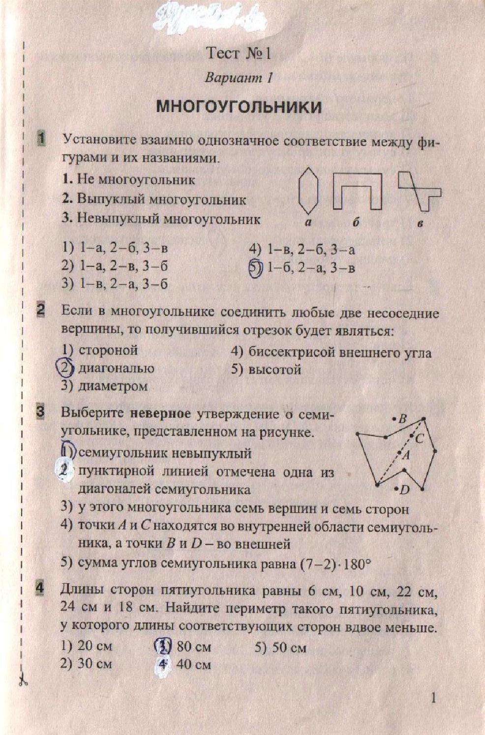 Геометрия тетрадки для тестов белицкая 8 класс скачать