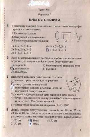 белицкая тесты по геометрии 7 класс