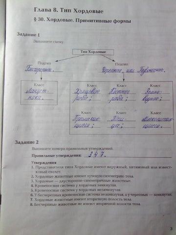 биология рабочая тетрадь 1 часть