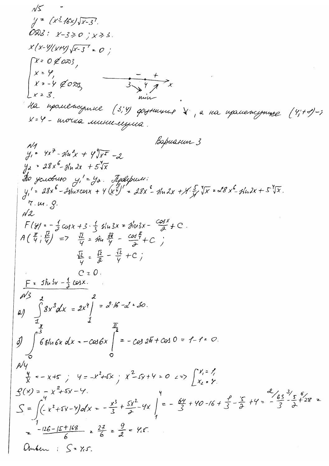 11 класс профиль математика гдз