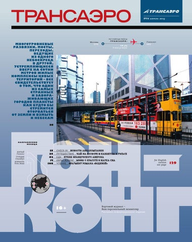 b520cb47793e4 Transaero Magazine #04 2015 by TA Magazine - issuu