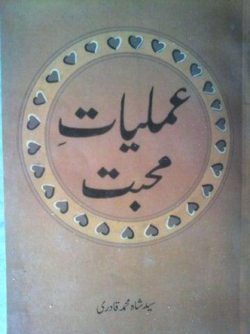 Ishq o book amliyat pdf mohabbat