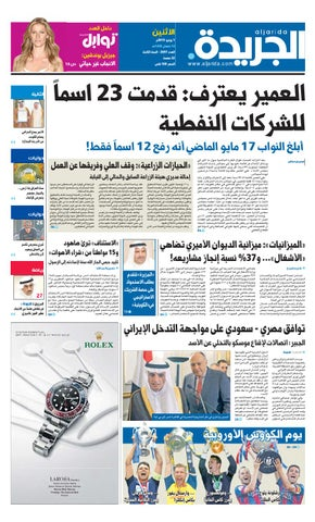 771fe0a0c عدد الجريدة 1 يونيو 2015 by Aljarida Newspaper - issuu