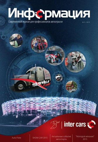 Система впрыска закиси азота NOS, AutoTuning PLUS Ltd 2