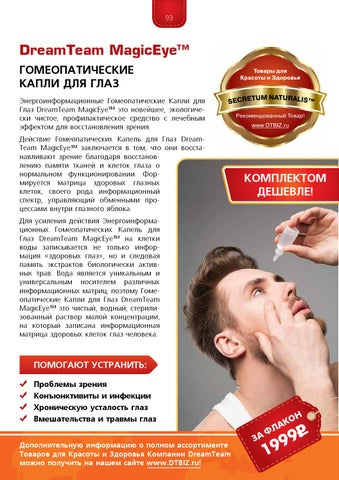 Dreamteam каталог 2015 май by DreamTeam Russia - issuu
